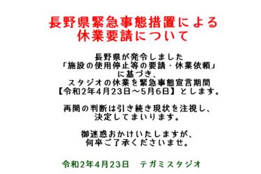 【重要】スタジオ事業停止のお知らせ