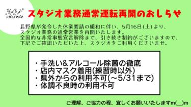 スタジオ業務通常運転再開のおしらせ(5/16~)