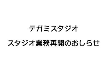 スタジオ業務再開のおしらせ(2020.5.6更新)
