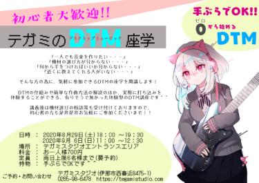 地域初!!テガミのDTM座学開催!!