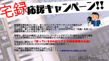 宅録応援キャンペーン始動!!