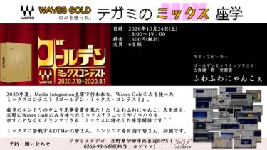 【DTM】Waves Goldのみを使ったミックス座学開講!!