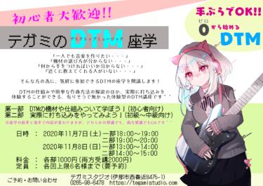 11月もテガミのDTM座学開催!!